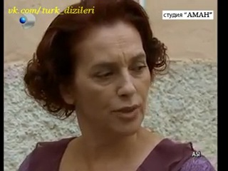 Аси 40 серия 2 часть - Турецкий сериал